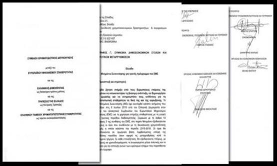 Greece's 3rd Loan Agreement