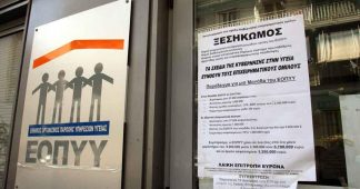 The Social Security System is Crumbling in Greece