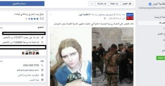 Russian Snipers At A Mosul Disco: In Iraq, Dangerous Online Misinformation Convicts The Innocent