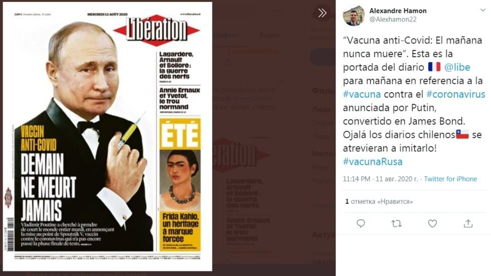 Putin Vladimir Putin Russian Covid 19 Vaccine Inspires 007 Style Front Page Of French Newspaper Defend Democracy Press