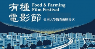 Food and Farming Film Festival starting today