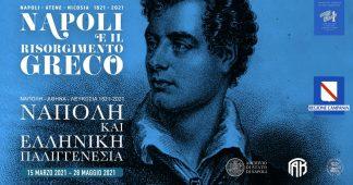 The Greek Revolution and the Italian Risorgimento